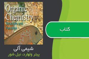 کتاب شیمی آلی اثر پیتر ولهارد و نیل شور