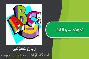 نمونه سوالات زبان عمومی تهران جنوب