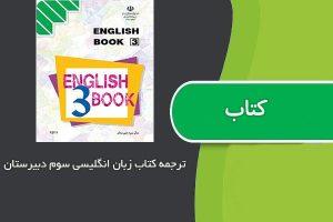 ترجمه کتاب زبان انگلیسی سوم دبیرستان