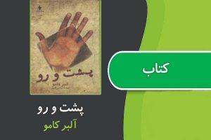 کتاب پشت و رو از آلبر کامو