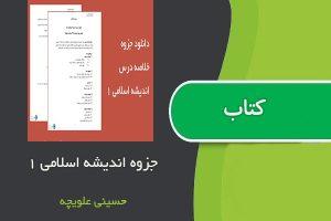 "<span itemprop=""name"">جزوه اندیشه اسلامی ۱ استاد حسینی علویجه</span>"