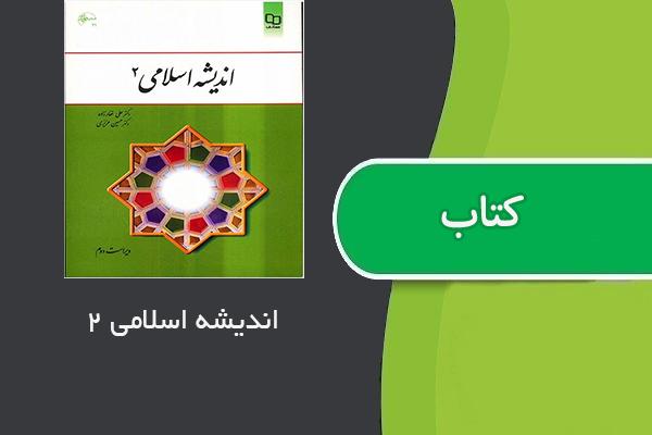 کتاب اندیشه اسلامی ۲ اثر علی غفارزاده و حسین عزیزی