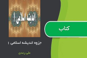 "<span itemprop=""name"">جزوه اندیشه اسلامی ۱ استاد علی رعدی</span>"