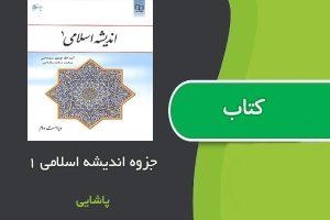 جزوه اندیشه اسلامی ۱ استاد محمد پاشایی