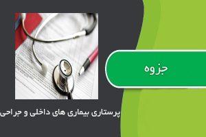 جزوه پرستاری بیماری های داخلی و جراحی