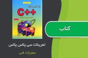 حل مسائل برنامه نویسی به زبان ++ C جعفرنژاد قمی