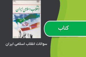 نمونه سوالات درس انقلاب اسلامی ایران