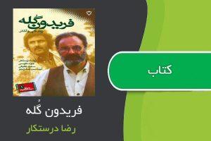 کتاب فریدون گله اثر رضا درستکار