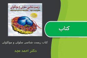 کتاب زیست شناسی سلولی و مولکولی دکتر احمد مجد