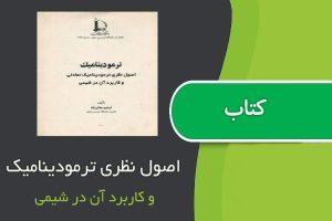 کتاب اصول نظری ترمودینامیک تعادلی و کاربرد آن در شیمی