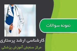 نمونه سوالات کارشناسی ارشد رشته پرستاری