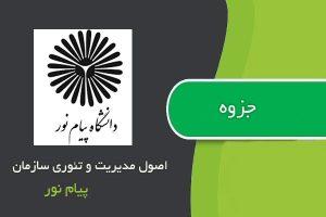 "<span itemprop=""name"">جزوه اصول مدیریت و تئوری سازمان پیام نور</span>"
