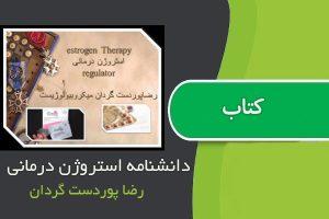 دانشنامه استروژن درمانی