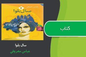 "<span itemprop=""name"">رمان سال بلوا اثر عباس معروفی</span>"