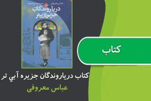 "<span itemprop=""name"">کتاب درياروندگان جزيره آبي تر از عباس معروفي</span>"