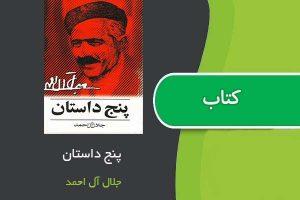 کتاب پنج داستان اثر جلال آل احمد
