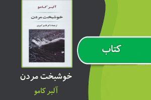 کتاب خوشبخت مردن از آلبر کامو