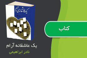 "<span itemprop=""name"">کتاب یک عاشقانه آرام نادر ابراهیمی</span>"