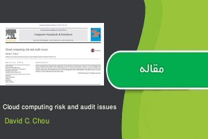 ترجمه مقاله Cloud computing risk and audit issues