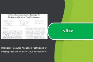 ترجمه مقاله Intelligent Resource Allocation Technique For Desktop-as-a-Service in Cloud Environment
