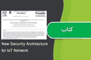 ترجمه مقاله New Security Architecture for IoT Network