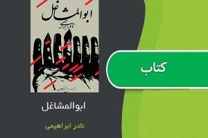 "<span itemprop=""name"">کتاب ابوالمشاغل اثر نادر ابراهیمی</span>"