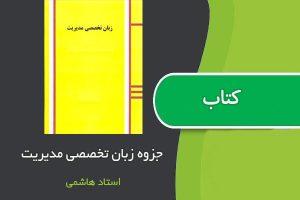 جزوه زبان تخصصی ۳ و ۴ مدیریت استاد هاشمی