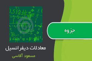 جزوه معادلات دیفرانسیل اثر مسعود آقاسی
