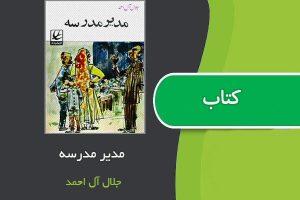 "<span itemprop=""name"">کتاب مدیر مدرسه اثر جلال آل احمد</span>"