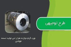 طرح توجيهي نورد گرم دوازده هزار تني توليد تسمه فولادي