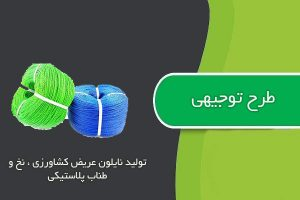 طرح توجيهي توليد نايلون عريض كشاورزي ، نخ و طناب پلاستيكي
