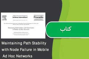 "<span itemprop=""name"">ترجمه مقاله Maintaining Path Stability with Node Failure in Mobile Ad Hoc Networks</span>"