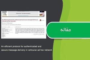 ترجمه مقاله An efficient protocol for authenticated and secure message delivery in vehicular ad hoc network