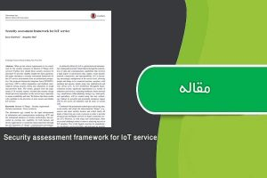ترجمه مقاله Security assessment framework for IoT service