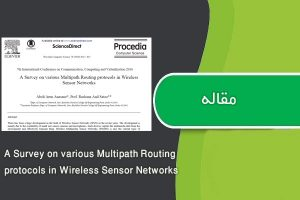 ترجمه مقاله A Survey on various Multipath Routing protocols in Wireless Sensor Networks