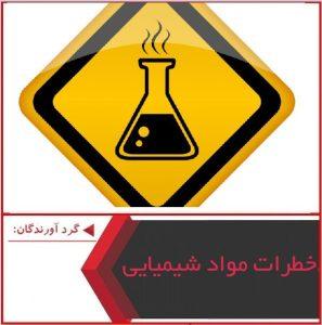 پاورپوینت خطرات مواد شیمیایی