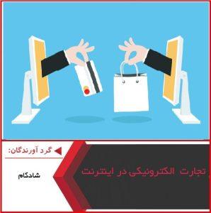 "<span itemprop=""name"">پاورپوینت تجارت الکترونیکی در اینترنت</span>"