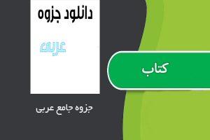 جزوه عربی جامع