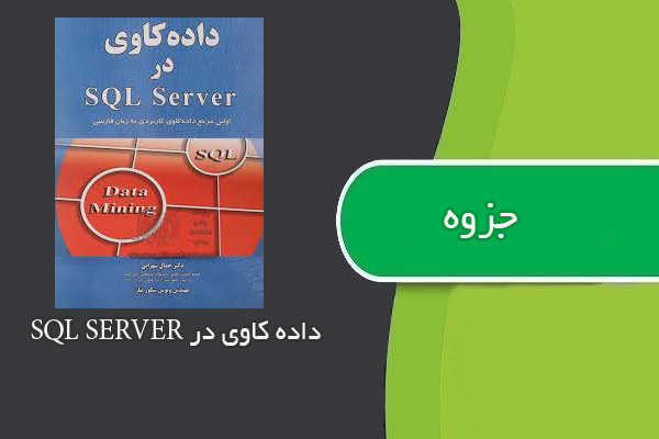 جزوه داده کاوی در SQL SERVER