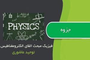 جزوه فیزیک مبحث القای الکترومغناطیس