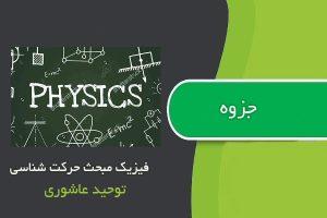 جزوه فیزیک مبحث حرکت شناسی