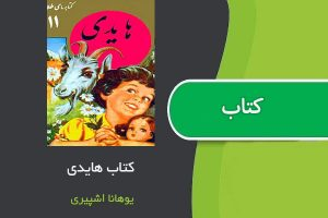 کتاب هایدی اثر یوهانا اشپیری