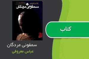 "<span itemprop=""name"">کتاب سمفونی مردگان اثر عباس معروفی</span>"