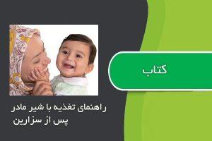 کتابچه راهنمای تغذیه با شیر مادر پس از سزارین