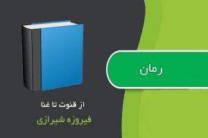 "<span itemprop=""name"">رمان از قنوت تا غنا اثر فیروزه شیرازی</span>"