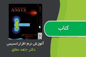 کتاب آموزش انسیس اثر دکتر حمیدرضاجاهد مطلق
