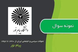 نمونه سوالات تحولات سیاسی و اجتماعی ایران از ۱۳۲۰ تا ۱۳۵۷ پیام نور