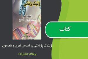 کتاب ژنتیک پزشکی بر اساس امری و تامسون اثر پرهام جبارزاده