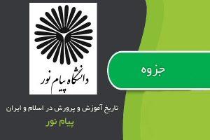 جزوه تاریخ آموزش و پرورش در اسلام و ایران پیام نور