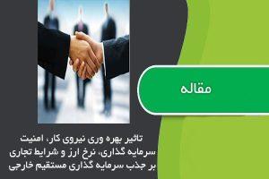 مقاله تاثیر بهره وری نیروی کار، امنیت سرمایه گذاری بر جذب سرمایه گذاری خارجی